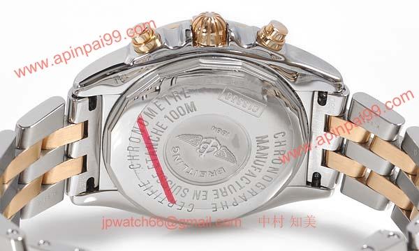 (BREITLING)激安ブランドコピー ブライトリング時計 クロノコックピット C152A56PAC